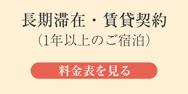 長期滞在・賃貸契約:新潟の格安ウィークリー・マンスリーマンション:パンション駅南
