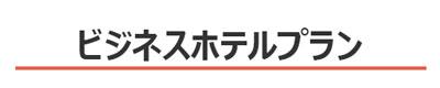 食事付き・格安宿泊ビジネスホテルプラン(1泊からのご宿泊):新潟ウィークリー・マンスリーマンション