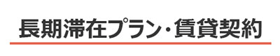 長期滞在プラン・賃貸契約(1年以上の滞在宿泊):新潟の格安ウィークリー・マンスリーマンション