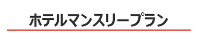 ホテルマンスリープラン(30日からのご宿泊):新潟の格安ウィークリー・マンスリーマンション