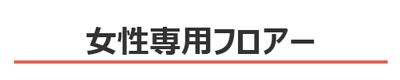 女性専用フロアーのご案内【宿泊・長期滞在(ウィークリー・マンスリーマンション)】:新潟の格安ウィークリー・マンスリーマンション