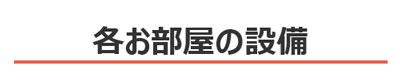 各お部屋の設備:新潟県新潟市パンション駅南