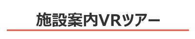 VR動画:新潟の格安ウィークリー・マンスリーマンション:パンション駅南