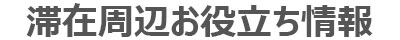 新潟市のパンション駅南滞在周辺お役立ち情報
