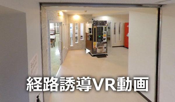 新潟市の駅南パンションの宿泊・滞在施設のVR動画案内