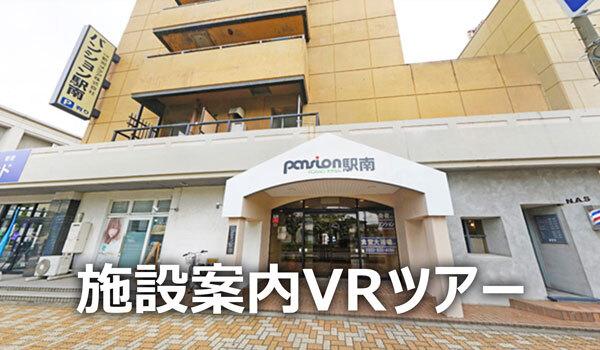 新潟市の駅南パンションの宿泊・滞在施設のVRツアー案内