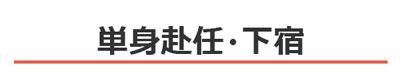 単身赴任・下宿:新潟の格安ウィークリー・マンスリーマンション:パンション駅南