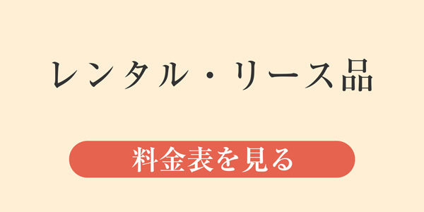 レンタル・リース料金:新潟の格安ウィークリー・マンスリーマンション:パンション駅南